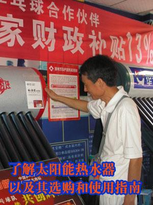了解太阳能热水器以及其选购和使用指南