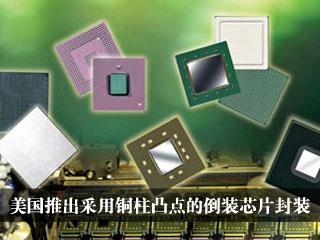 美国推出采用铜柱凸点的倒装芯片封装