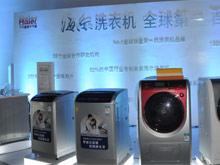 海尔洗衣机获最值得信赖品牌证书