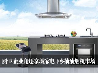 厨卫企业角逐京城家电下乡抽油烟机市场