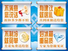 美菱冰箱:将品质服务进行到底