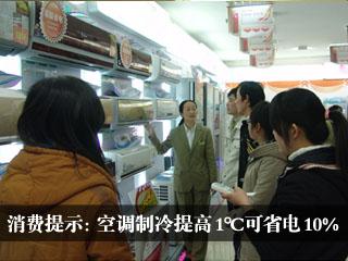 消费提示:空调制冷提高1℃可省电10%