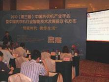 2010中国洗衣机产业年会