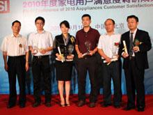 2010年中国家电用户满意度年会