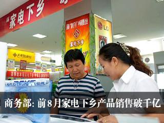 商务部:前8月家电下乡产品销售破千亿