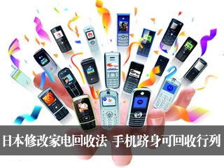 日本修改家电回收法 手机跻身可回收行列