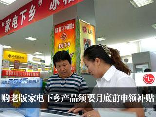 购老版家电下乡产品须要月底前申领补贴