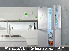 致臻鲜净科技 LG冰箱GR-C2376AZT首评
