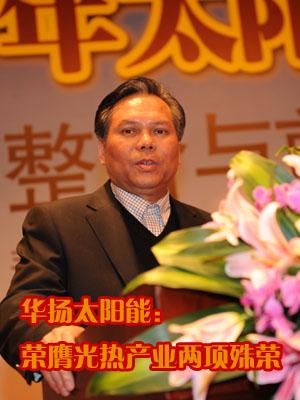 华扬太阳能:荣膺光热产业两项殊荣
