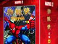 惩恶除暴的超级英雄 蜘蛛侠动画套装发行