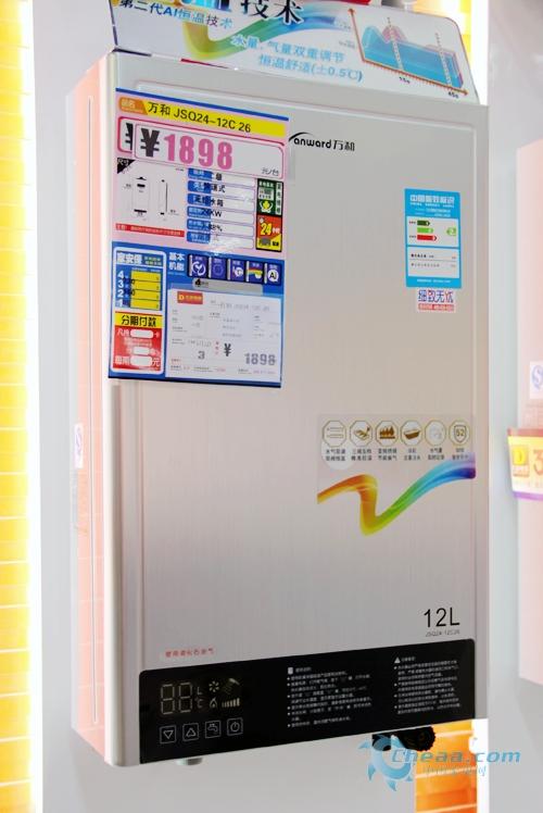 万和燃气热水器jsq24-12c26特价2k拿下