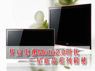 开启足彩导航Media2.0时代 三星新品系列揭秘