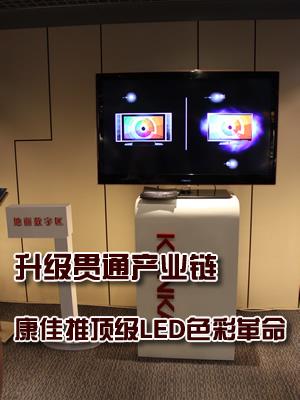 升级贯通产业链 康佳推顶级LED奏色彩革命