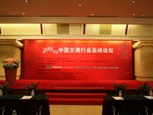 2008-2009中国空调行业高峰论坛