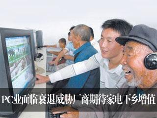 PC业面临衰退威胁厂商期待家电下乡增值