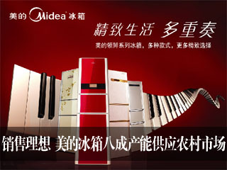 销售理想 美的冰箱八成产能供应农村市场