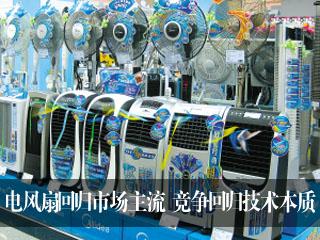 电风扇回归市场主流 竞争回归技术本质