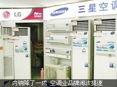 内销降了近一成 空调业品牌淘汰提速