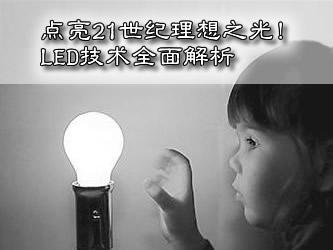 点亮21世纪理想之光!LED技术全面解析