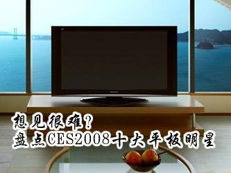 想见很难?盘点CES2008十大平板明星