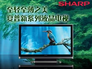 至轻至薄之美 夏普新系列液晶电视
