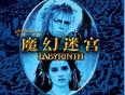 《魔幻迷宫》蓝光碟奇幻上市