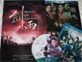 最新《剑雨》蓝光碟片 剑雨江湖