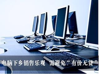 """电脑下乡销售乐观 需避免""""有价无货"""""""