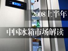 2008上半年中国冰箱市场解读