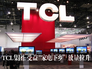 "TCL集团:受益""家电下乡"" 放量拉升"