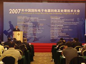 2007年中国国际电子电器回收及处理技术大会隆重召开