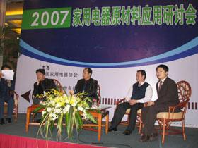 2007家用电器原材料应用研讨会召开