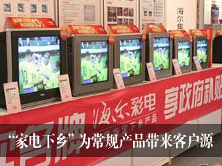 [北京]家电下乡为常规产品带来客户源