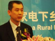 家电下乡暨中国农村家电市场发展与创新论坛