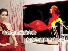 电视未来发展方向趋向于轻薄节能环保