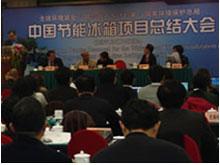全球环境基金中国节能冰箱项目总结会