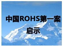 中国RHOS第一案的启示