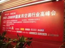 2007中国家用空调行业高峰会